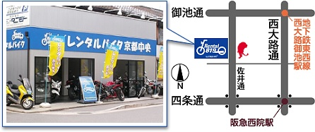 レンタルバイク京都中央