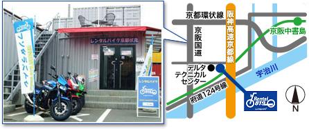 レンタルバイク京都伏見店
