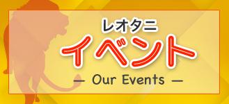 レオタニモト イベント情報