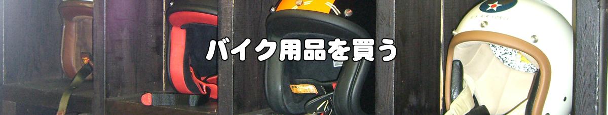 バイク用品を買う
